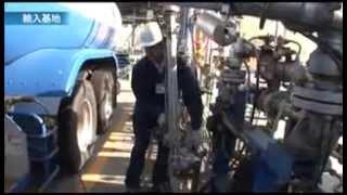 LPガスの特長や流通過程、最新のガス機器等、LPガスの概要についてご紹...