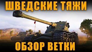 ШВЕДСКИЕ ТЯЖИ - РЕАЛЬНО ИМБО-ВЕТКА. ОБЗОР. ГЕЙМПЛЕЙ. ПАТЧ 9.17 World of Tanks