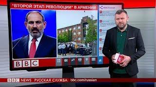"""ТВ-новости: """"Второй этап"""" революции в Армении. Что дальше?"""