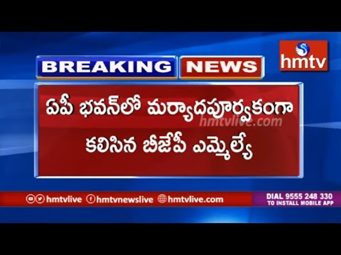 BJP MLA Vishnu Kumar Raju Meet Chandrababu Naidu   Telugu News   hmtv