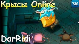 игра Крысы Online вк
