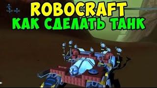 как в робокрафте сделать танк