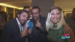 #Omour_Jedia S03 Episode 31 | أجواء حفل زواج علاء ورملة