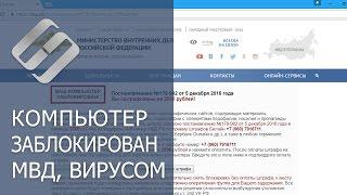 Компьютер заблокирован МВД за просмотр порнографии с элементами насилия, педофилии и гей-порно 🔒💻🌐