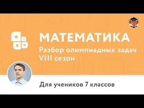 Математика | Подготовка к олимпиаде 2018 | Сезон VIII | 7 класс