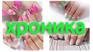 Свадебный маникюр Онихолизис Идеи дизайна ногтей 2021 Nail Design ideas