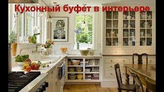 видео Буфет для кухни: фото кухонных буфетов