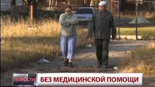 Без медицинской помощи. Новости. GuberniaTV(, 2014-10-10T09:08:50.000Z)