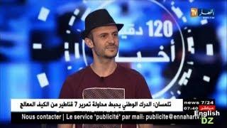 مشاركتي في لقاء تلفزيوني حول قناتي و الإنجليزية في الجزائر