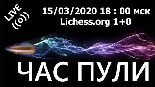 [RU] Час пули на lichess.org