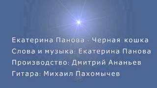 Екатерина Панова - Черная Кошка (студийная версия)