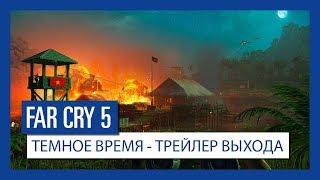 Far Cry 5: Темное время - трейлер выхода | Ubisoft