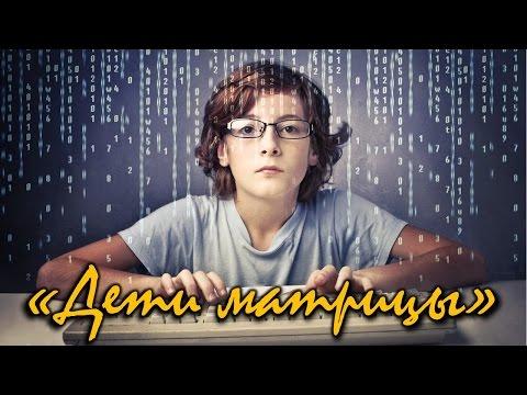Дети Матрицы или Рабы Компьютера. Профессия-репортер. Документальный фильм
