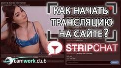 Всё о Вебкаме: StripChat - как запустить трансляцию?