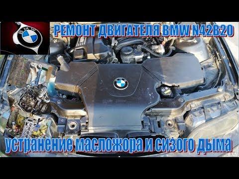 Ремонт двигателя BMW N42B20. Устраняю сизый дым и масложор заменой МСК и поршневых колец.