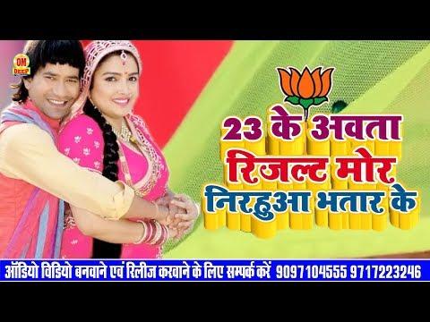 आम्रपाली दुबे धमाका | 23 के आवता रिजल्ट मोर निरहुआ भतार के | 23 Ke Aawta Result Mor Nirhu Bhatar Ke