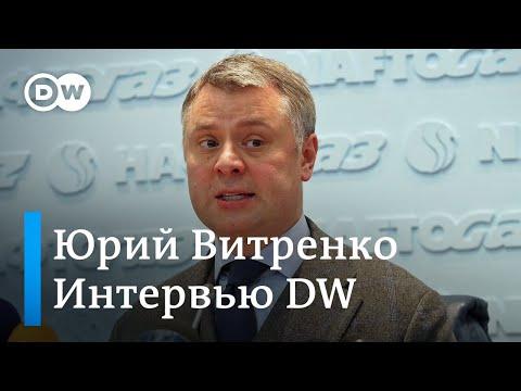 Топ-менеджер Нафтогаза Витренко: Украина никогда не перекрывала вентиль и не воровала газ