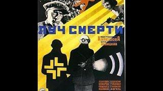 Луч смерти - фильм советская фантастика