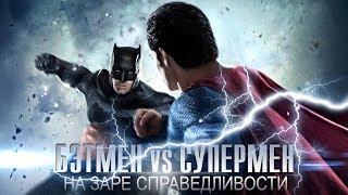 "Все киногрехи ""Бэтмен против Супермена: На заре справедливости"""