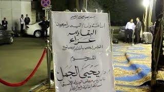 أخبار اليوم |ابو العينين يشارك فى عزاء يحيى الجمل بمسجد عمر مكرم