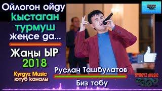 Руслан Ташбулатов - Ойлогон ойду кыстаган турмуш женсе да   Биз тобу    #Kyrgyz Music