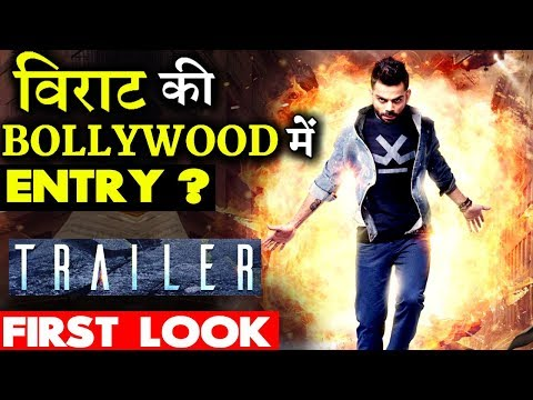 Indian Cricketer Virat Kohli Debut film TRAILER First Look Out