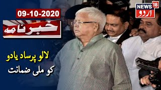 Lalu Prasad Yadav Granted Bail In Chaibasa Treasury Case | لالو پرساد یادو کو دی گئی ضمانت