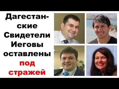 Дагестанские Свидетели Иеговы оставлены под стражей | Новости от 17.08.2019 г.