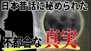 日本昔話に隠された古代宇宙人と日本の繋がりと消された真実~失われた超古代文明 【やりすぎ