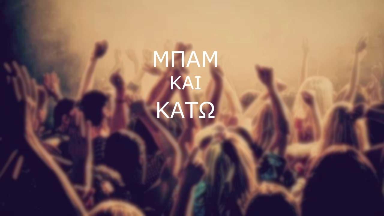 Download Mpam Kai Kato | Λάμπης Λιβιεράτος - Μπαμ και κάτω - Remix