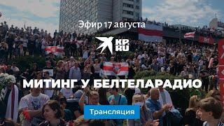 Протест у здания Белтелерадио в Минске: прямая трансляция