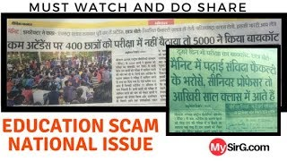 Education Scam National Issue    don't miss it
