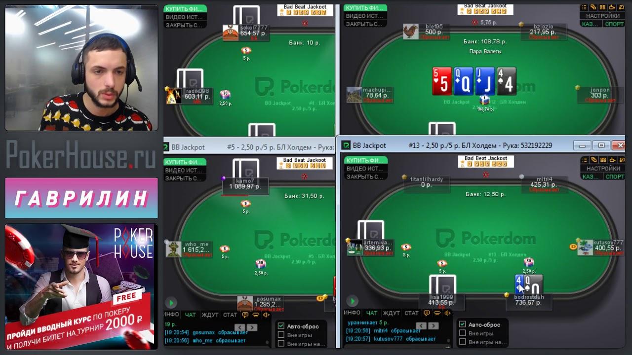 школа покера покердом