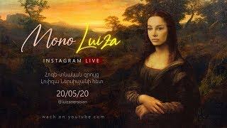 Mono Luiza / Հոգե-տնական զրույց Լուիզա Ներսիսյանի հետ/Instagram Live/20.05.20