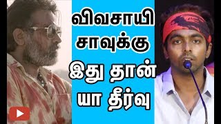 This is the solution to the farmer's death: Vijay Seenu Ramasamy