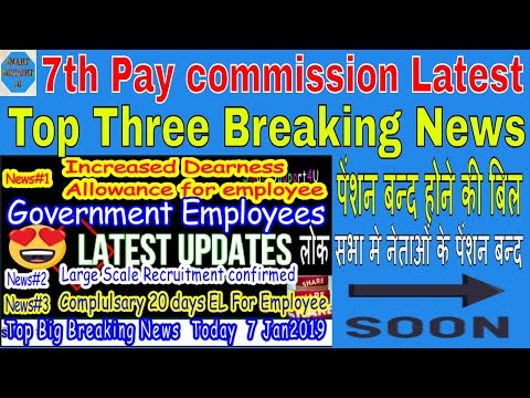 7th Pay commission latest news| top Breaking News For Government employees Pensioners increased pay