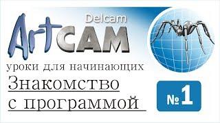 Artcam 9 знакомство с интерфейсом (урок для начинающих)