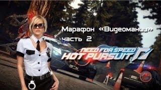 Need for Speed: Hot Pursuit - Марафон. Часть 2