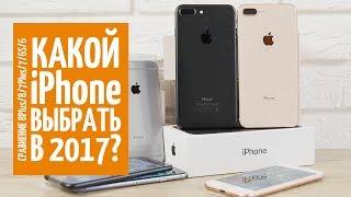Большое сравнение iPhone 6/6s/7/7Plus/8/8Plus