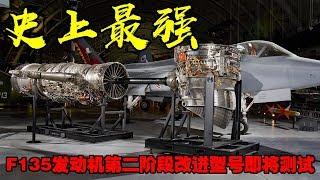 粗大事了!22吨!史上最强加力涡扇发动机F135推力再升级!