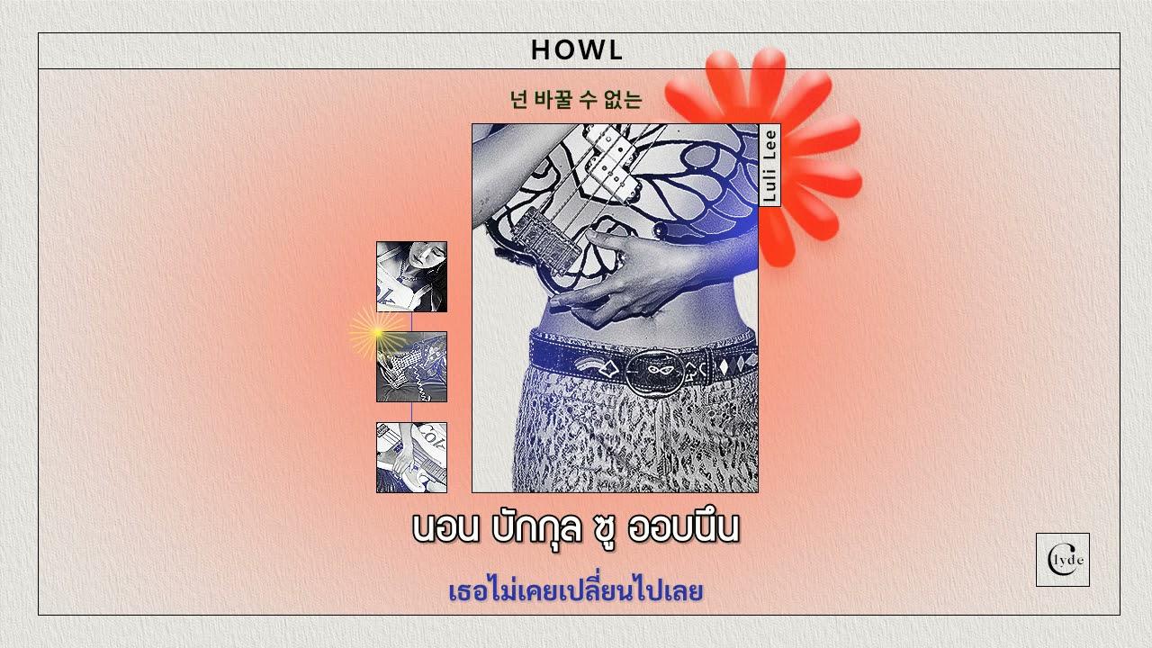 THAISUB | (이루리) Luli Lee — HOWL