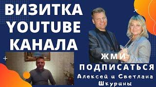 Визитка YouTube канала Жми подписаться Шкурины
