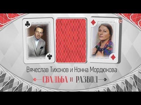 Вячеслав Тихонов и Нонна Мордюкова. Свадьба и развод