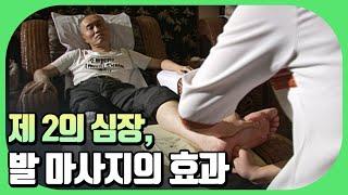 발바닥에 온몸이 들어있다?! 발 마사지 의학적 요능
