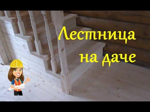 Лестницы деревянные для дачи своими руками