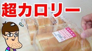 1位は驚愕の数字!カロリー高い菓子パン決定戦