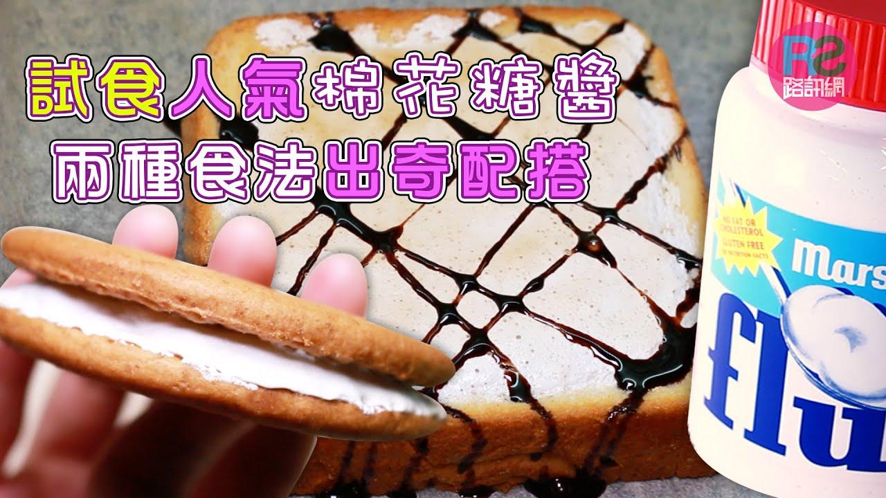 【路買】試食人氣棉花糖醬 兩種食法出奇配搭 - YouTube
