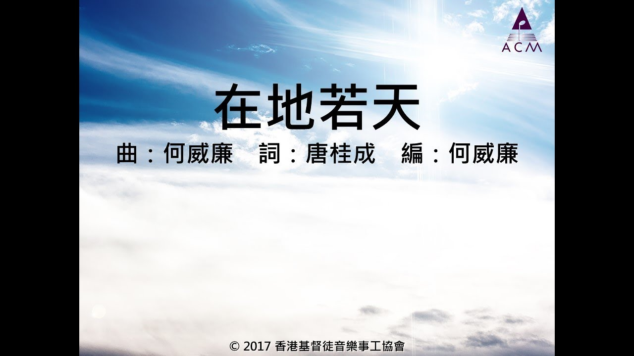 """【在地若天】 """"傳承使命"""" Official Lyric Video - 官方完整版"""