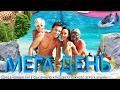 Мега День в отеле Ялта Интурист mp3