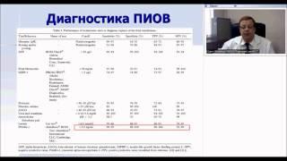 Профессор Михайлов о диагностике подтекания вод(Диагностика преждевременного излития околоплодных вод при помощи теста Амнишур дает почти 100% достоверный..., 2014-11-21T10:18:48.000Z)